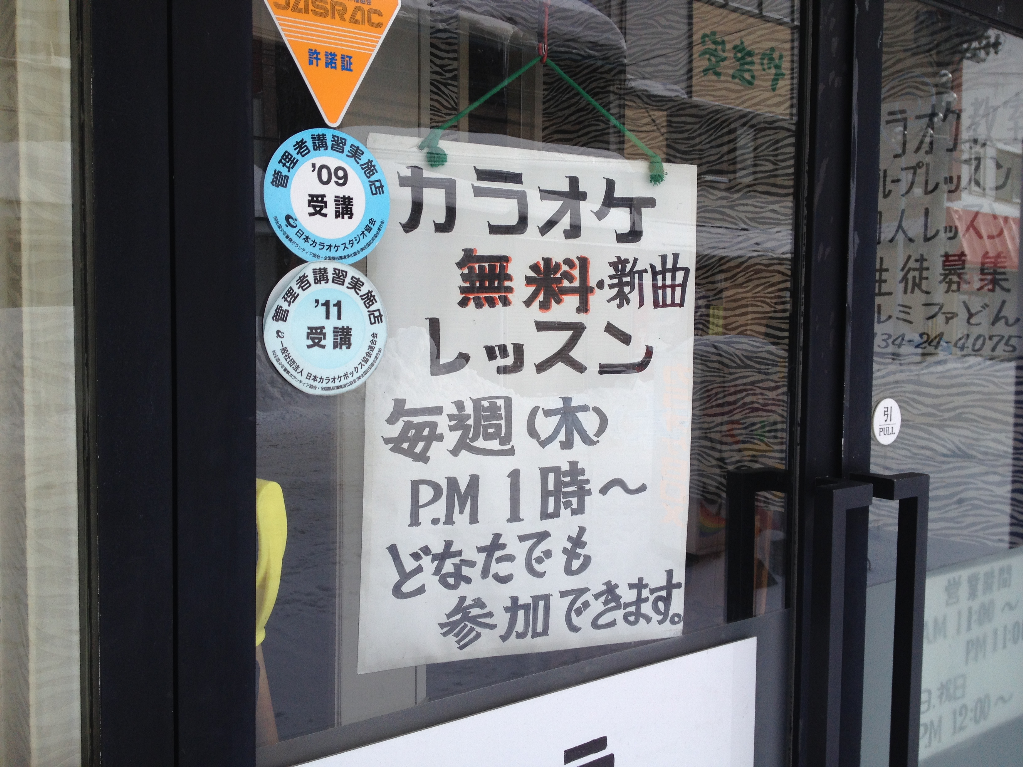 カラオケ無料・新曲レッスンカラオケ喫茶ドレミファどん