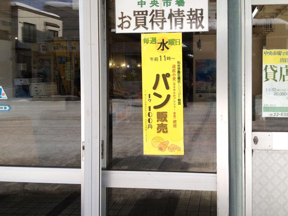 小樽中央市場-パン販売