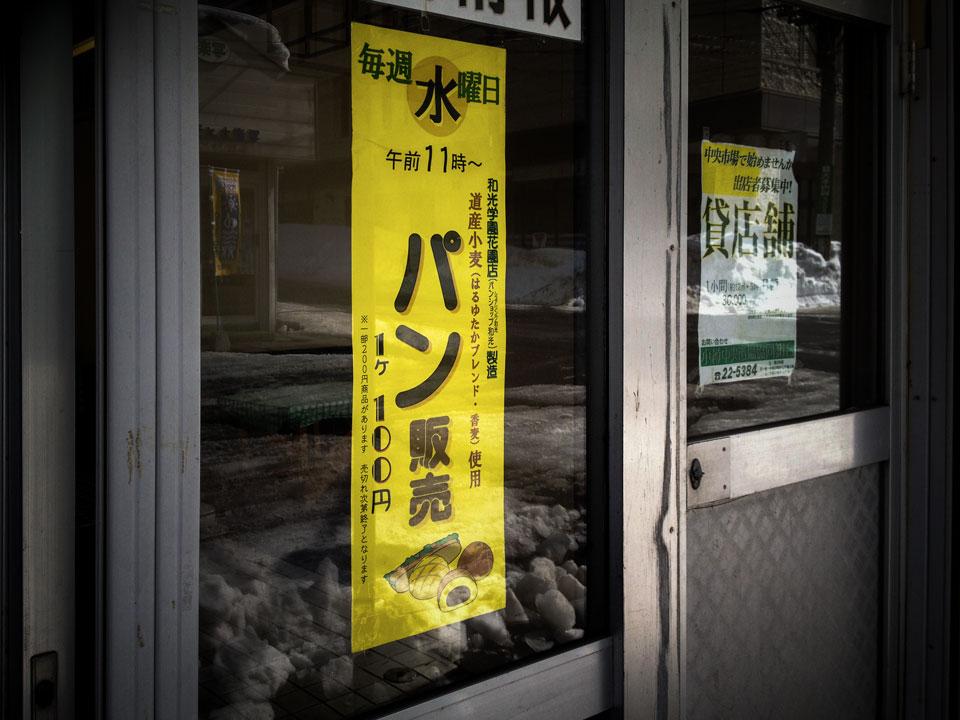 パン販売-小樽中央市場