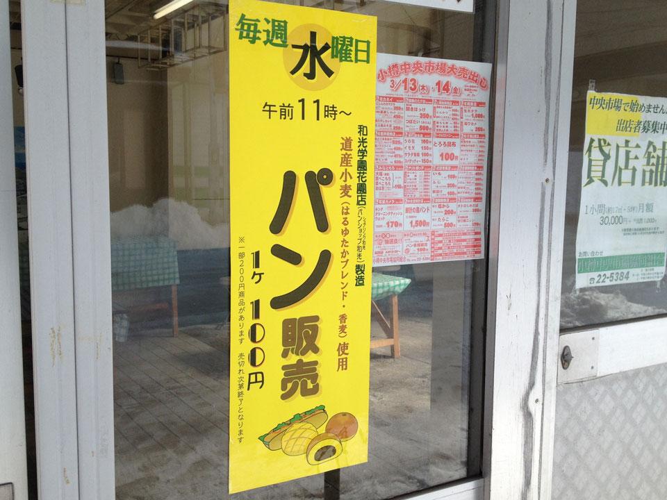 小樽中央市場パン販売