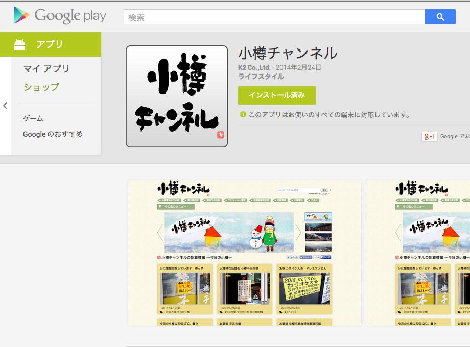 小樽チャンネルアプリGoogleplay