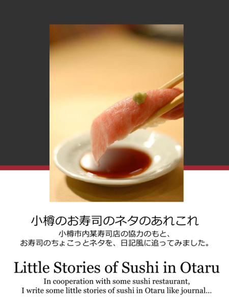 little stories of sushi in otaru