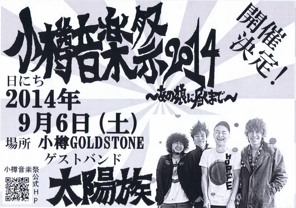 小樽音楽祭2014
