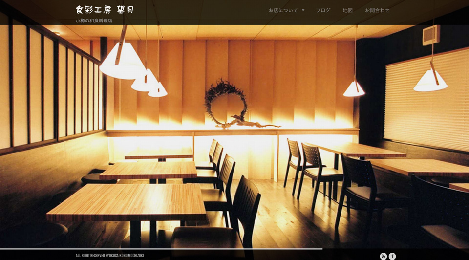 食彩工房望月---小樽の和食料理店