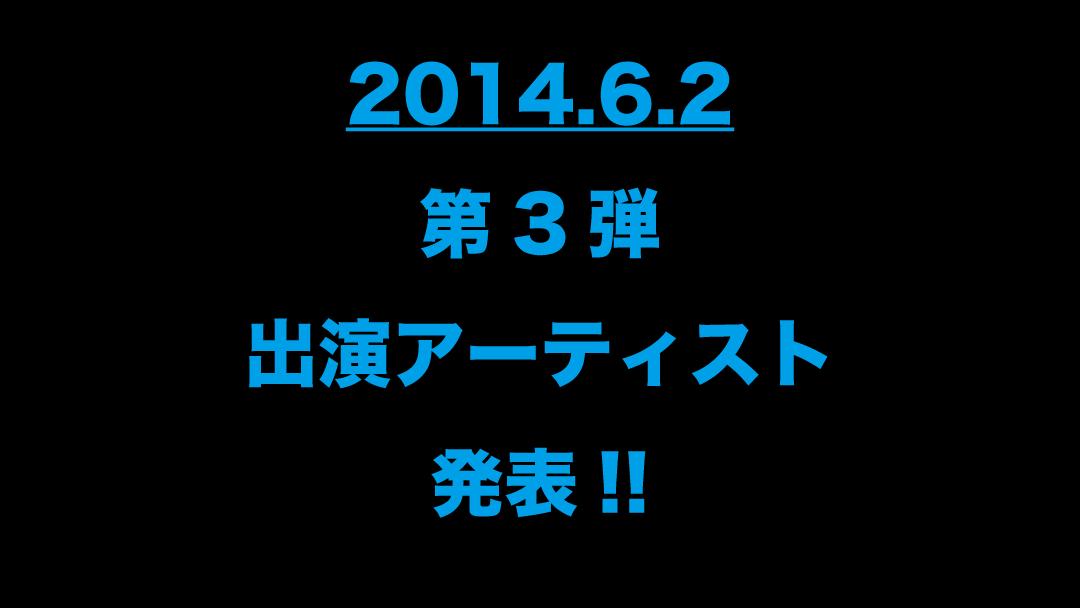 【告知】20140602第3弾出演アーティスト発表