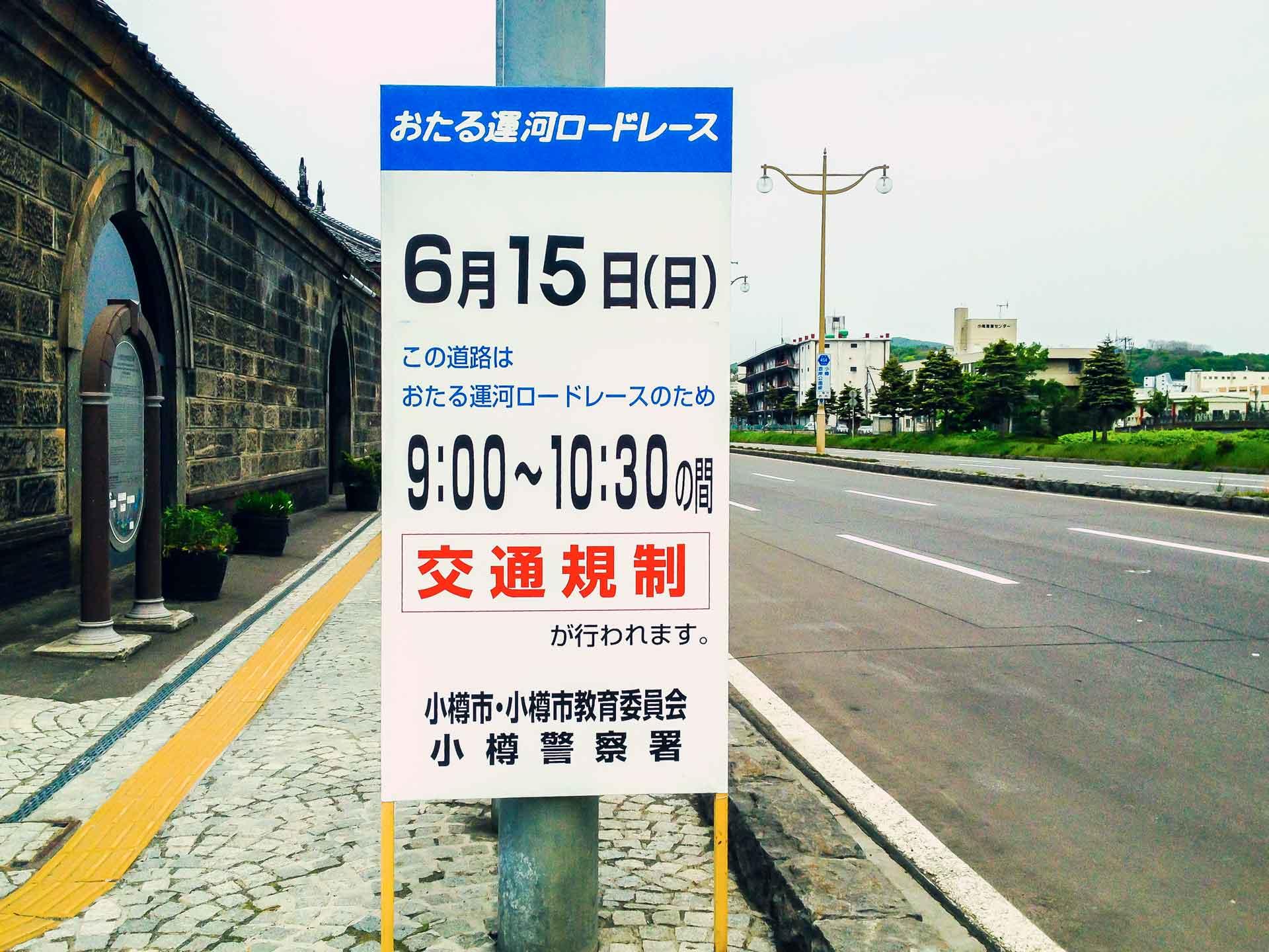 小樽運河ロードレース