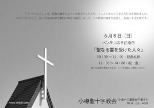 小樽聖十字教会