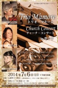 トリオマモーレ コンサート