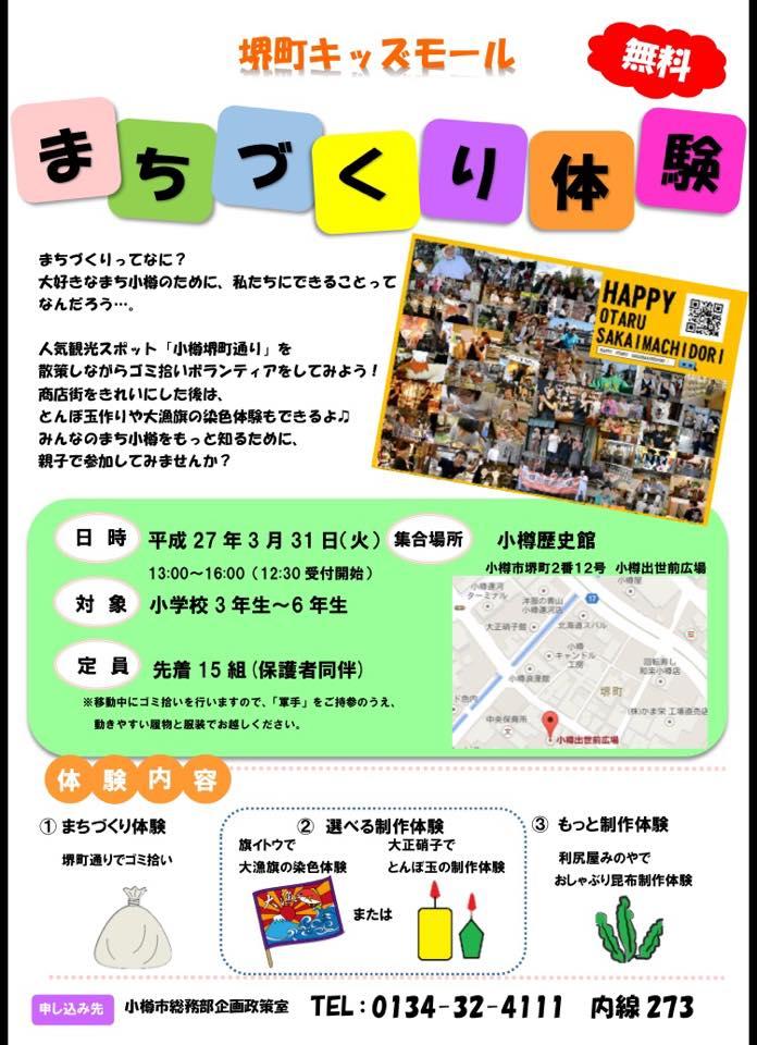 堺町キッズモール
