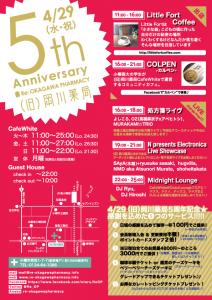 5th-(旧)岡川薬局