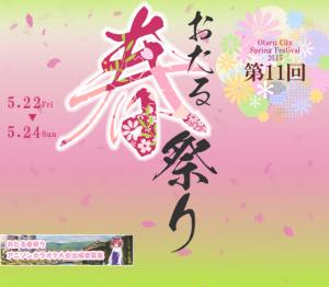 おたる春祭り2015