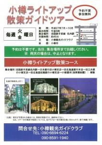 小樽ライトアップ散策ガイドツアー」
