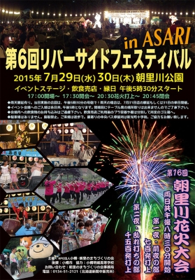 リバーサイドフェスティバル in ASARI