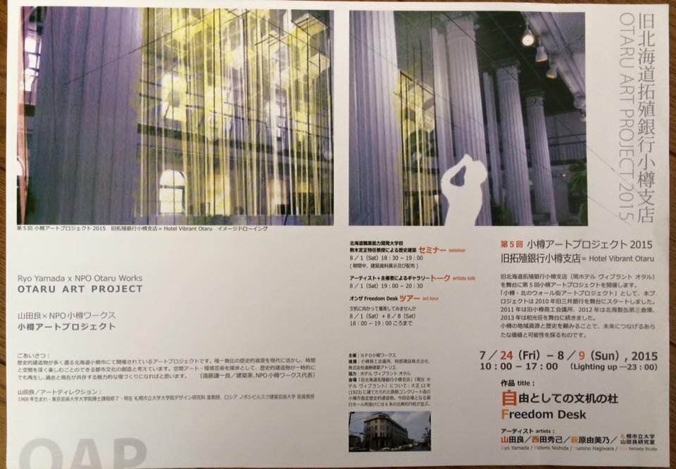 小樽アートプロジェクト