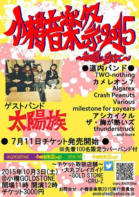 小樽音楽祭2015