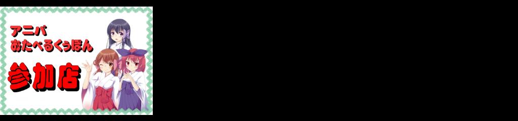 おたべるくぅぽん目印_アートボード-311