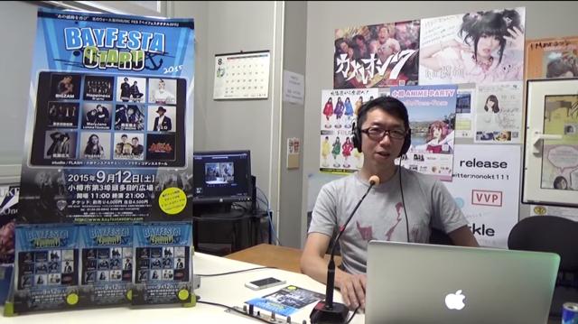 小樽チャンネルラジオ