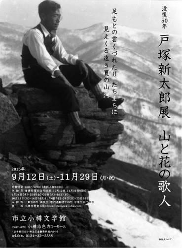 企画展「没後50年 戸塚新太郎展 ~山と花の歌人」