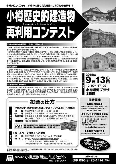 小樽歴史的建造物再利用コンテスト