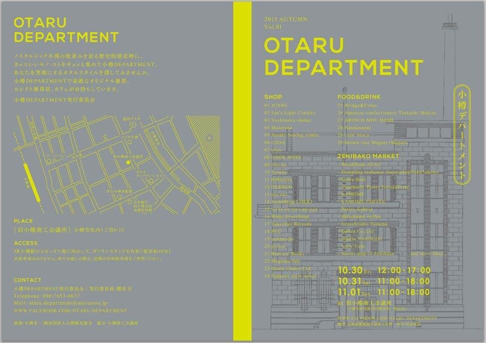 小樽DEPARTMENT