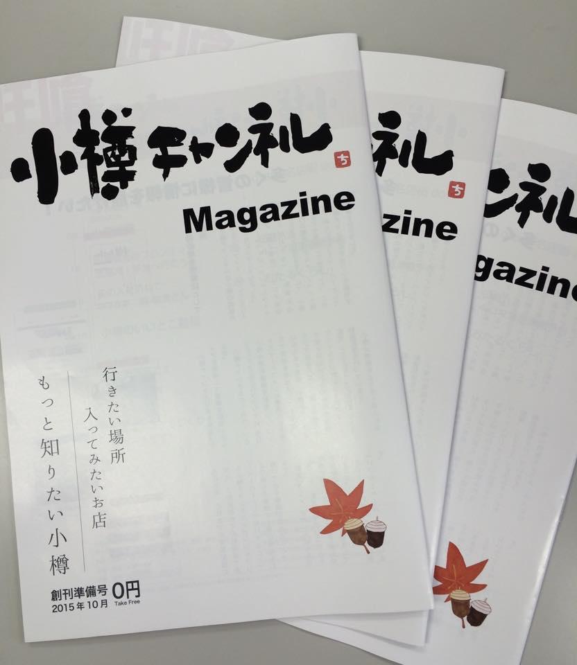 小樽チャンネルマガジン創刊準備号
