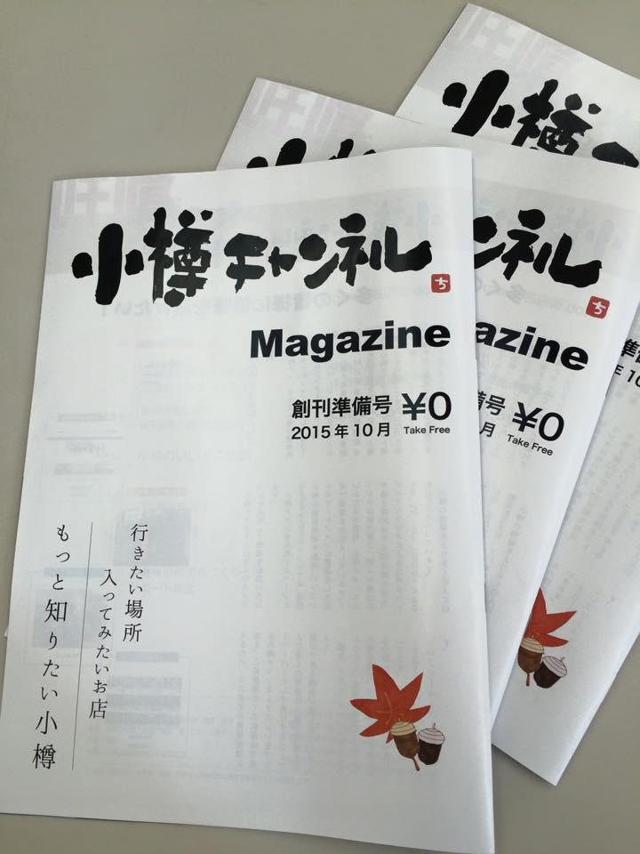 小樽チャンネルマガジン