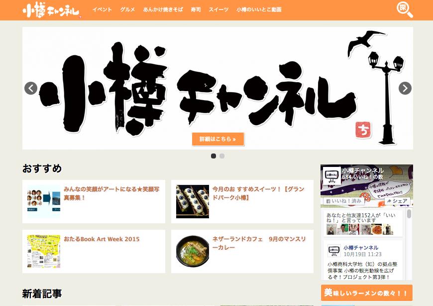小樽チャンネルWEB