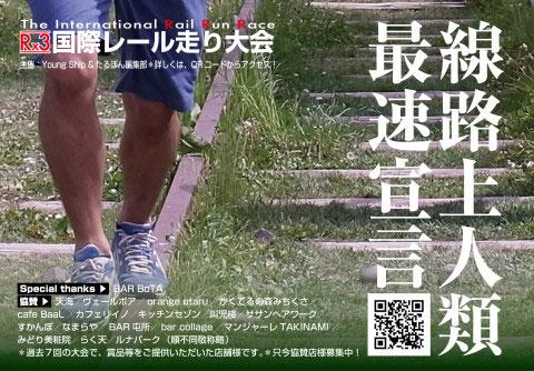 国際レール走り大会_p