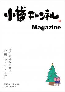 2015年12月号
