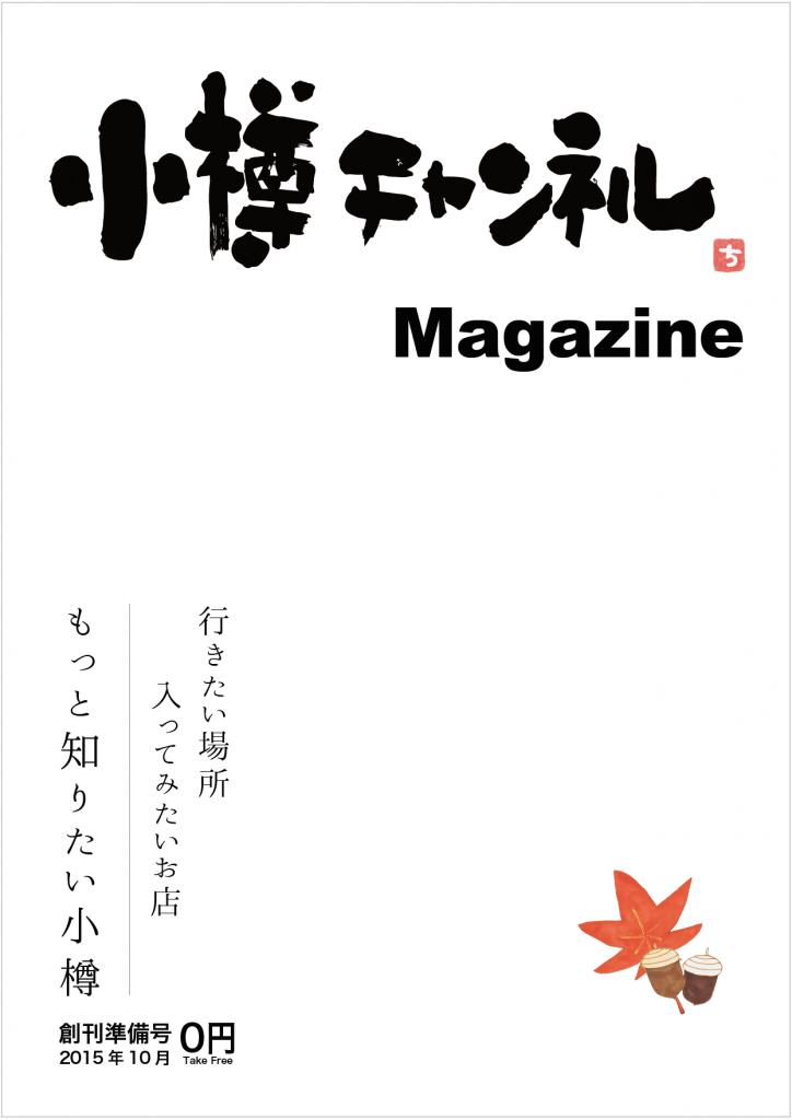 小樽チャンネルマガジン電子書籍