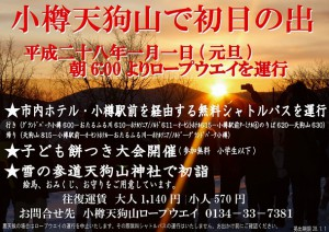 「初日の出と初詣」…小樽天狗山