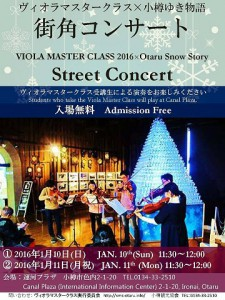 ヴィオラマスタークラス×小樽ゆき物語 街角コンサート