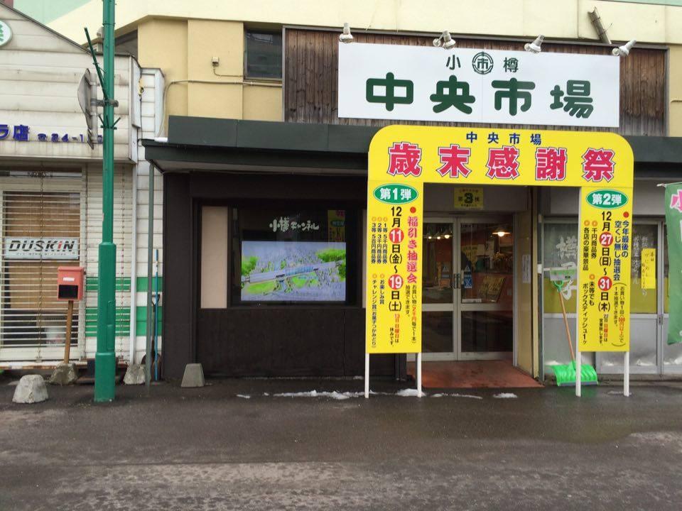 梁川商店街(中央市場)