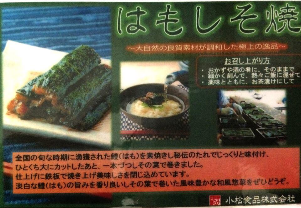 小松食品「はもしそ焼」