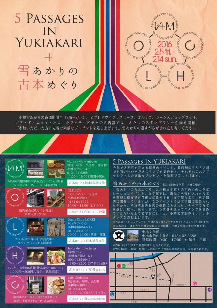 2016雪明り5店合同チラシ