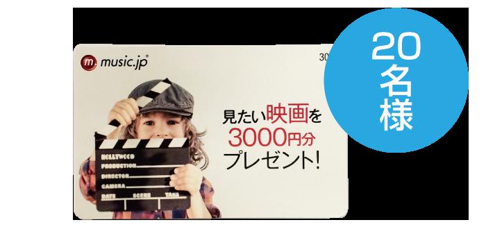 「music.jp」で使える映画3,000円分のカード