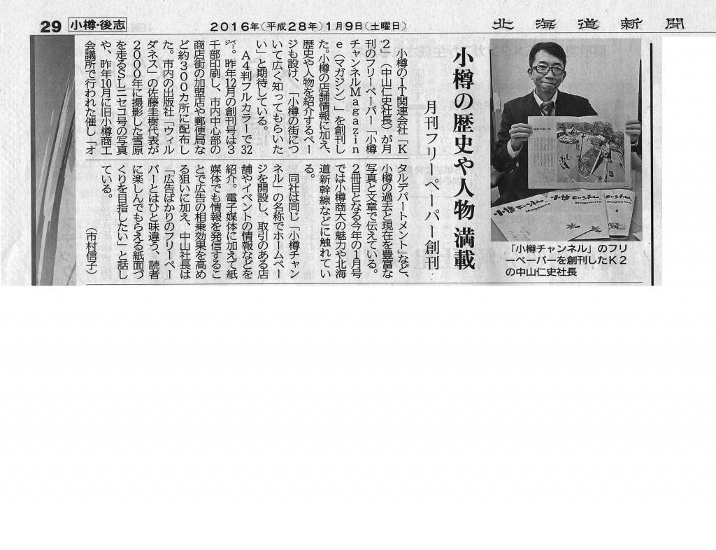 2016-01-09北海道新聞小樽チャンネルマガジン