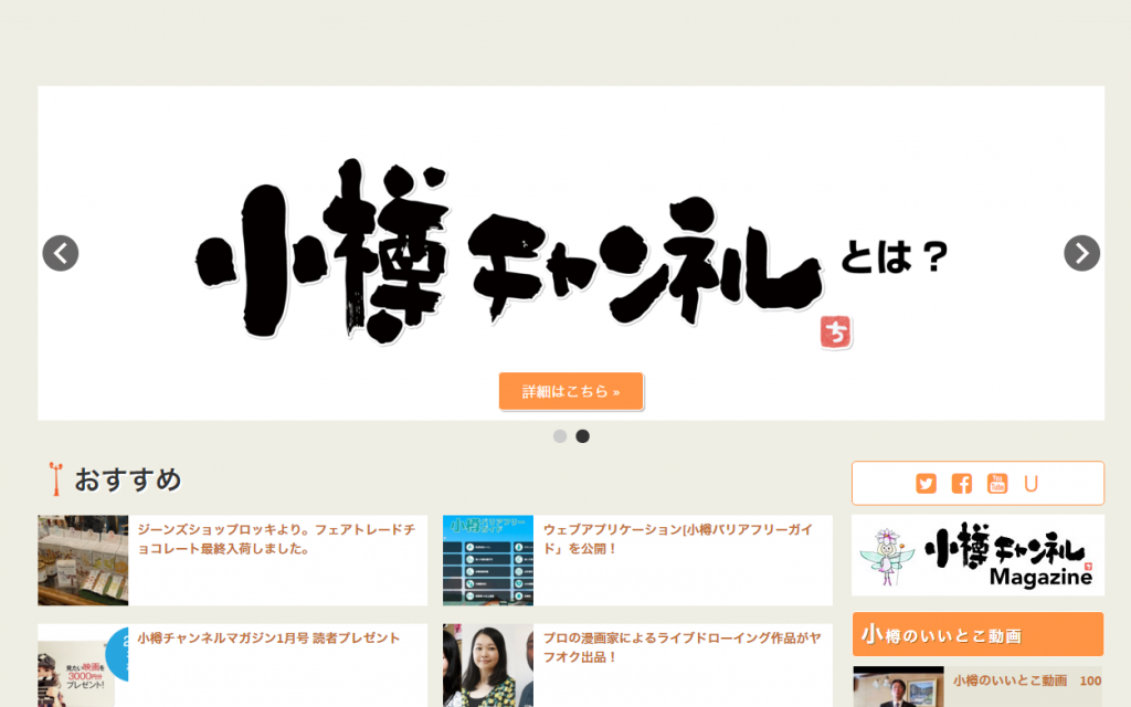 otaru-ch.net_