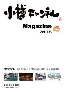小樽チャンネルマガジン2017年2月号