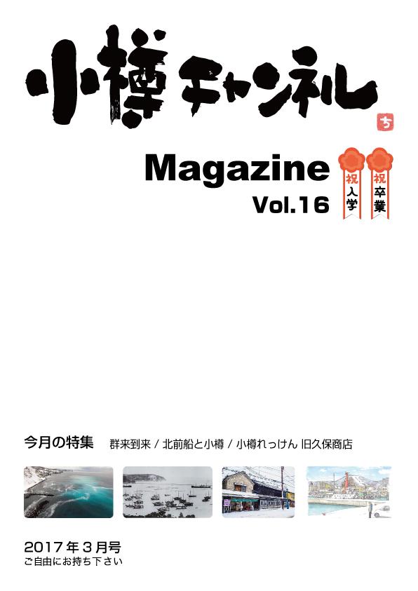 小樽チャンネルマガジン2017年3月号