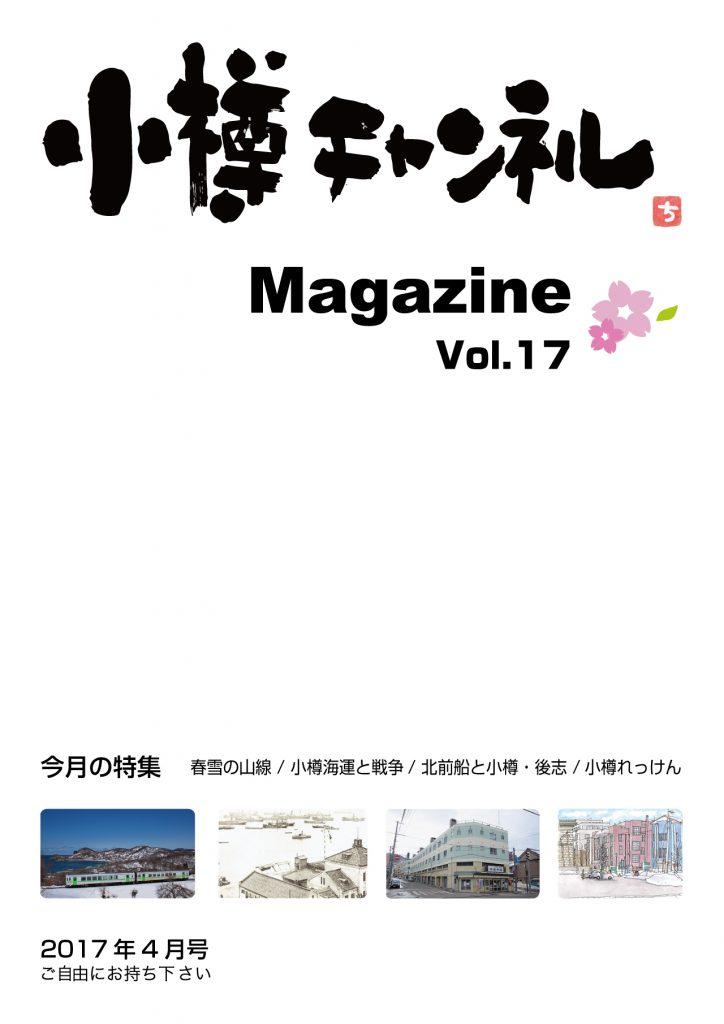 小樽チャンネルマガジン2017年4月号