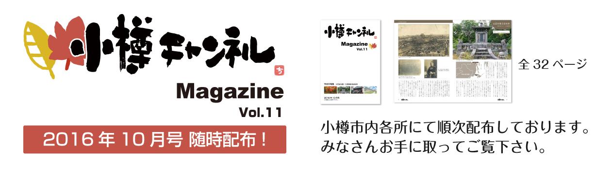 小樽チャンネルマガジン10月号