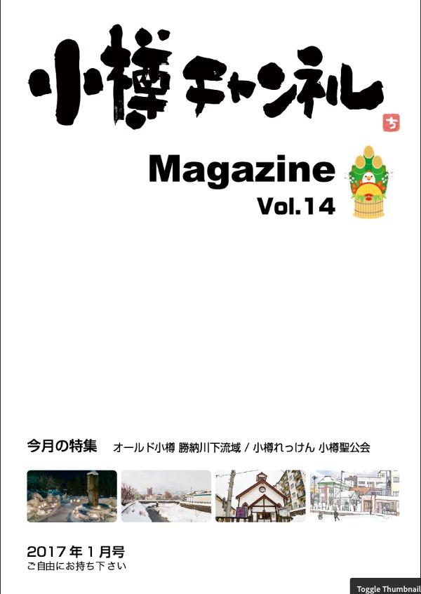 小樽チャンネルマガジン2017年1月号