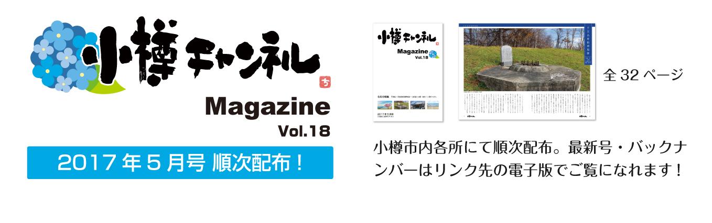 小樽チャンネルマガジン5月号