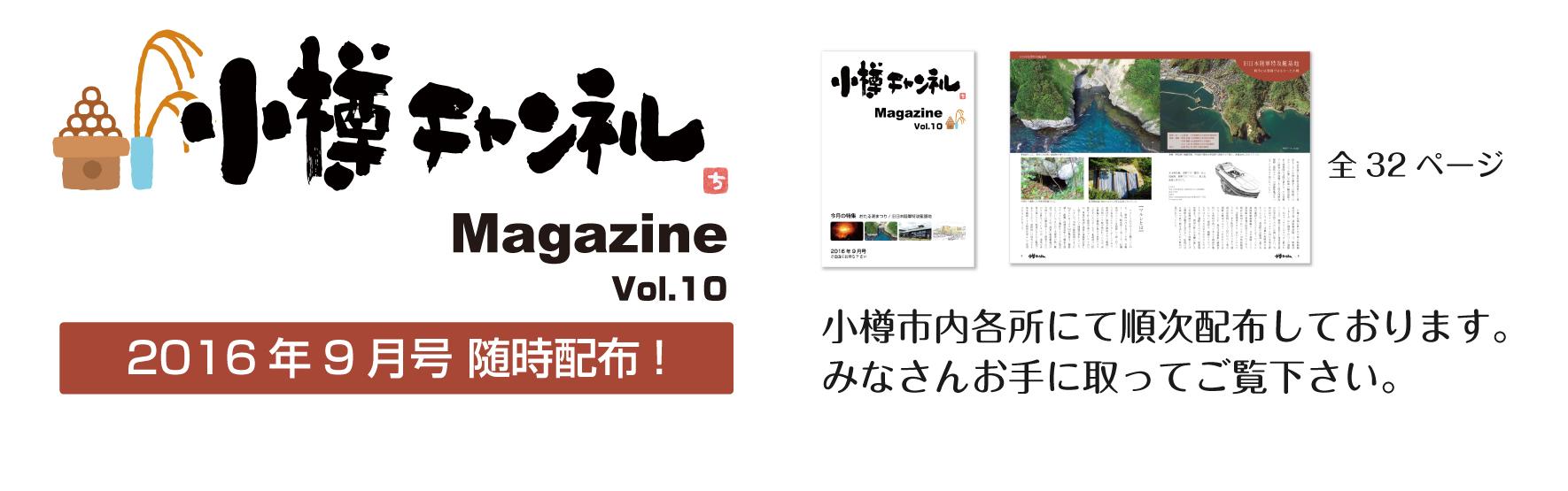 小樽チャンネルマガジン9月号WEBバナー