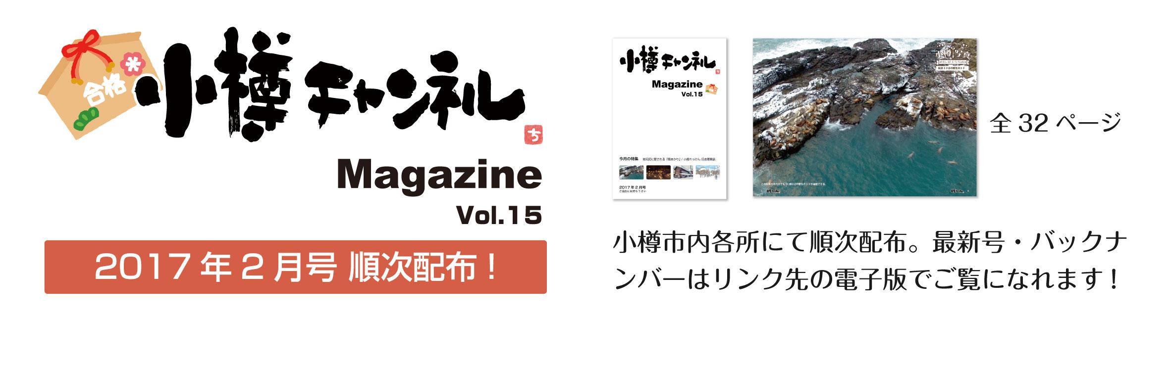 小樽チャンネルマガジン2017年2月号WEB_3