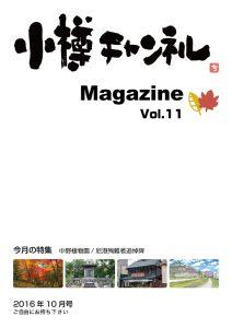 小樽チャンネルマガジン10月号表紙