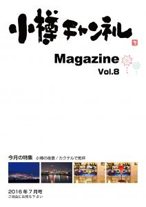 小樽チャンネルマガジン7月号表紙