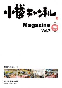 小樽チャンネルマガジン6月号表紙