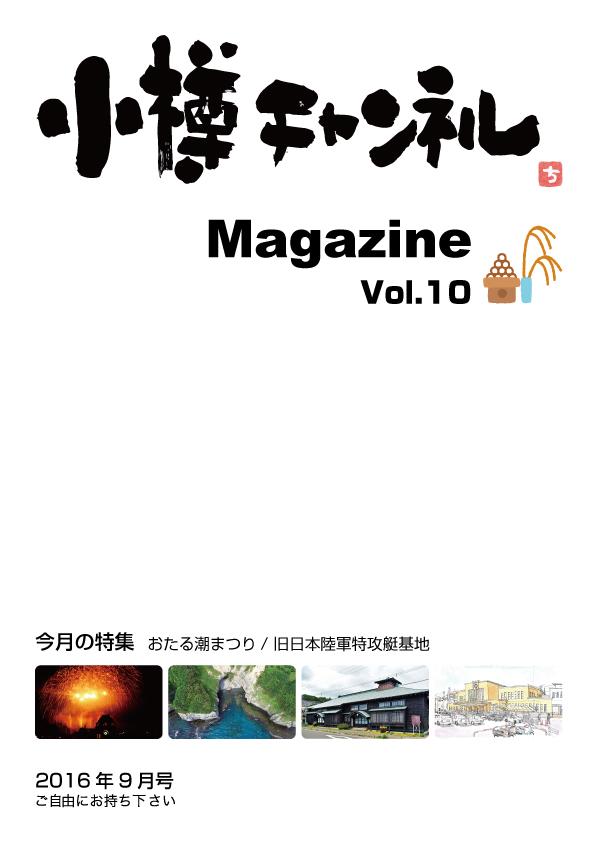 小樽チャンネルマガジン9月号